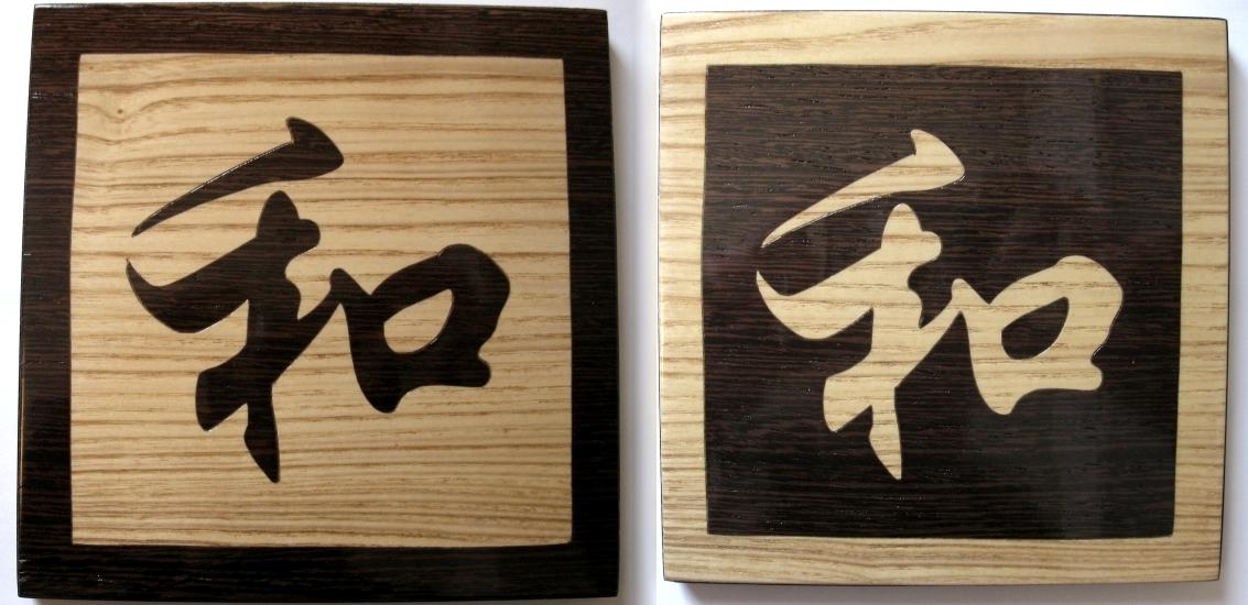 marqueteries calligraphie japonaise