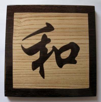 marqueterie calligraphie japonaise