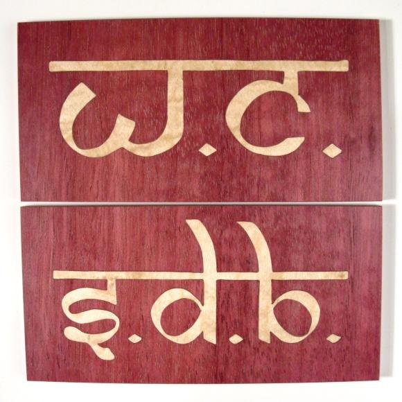 B1-enseignes marqueterie style sanskrit.