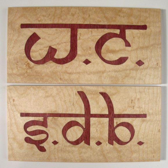 B2-enseignes marqueterie style sanskrit.