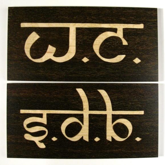 A1-enseignes marqueterie style sanskrit.